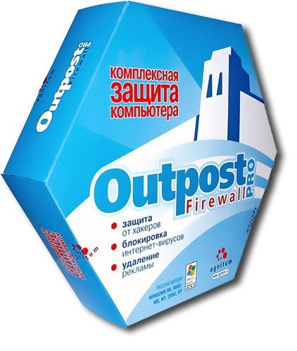 Outpost Firewall Pro + Ключ.