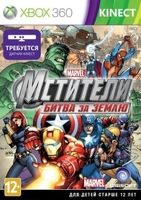 Screens Zimmer 5 angezeig: marvel games xbox 360