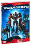 ����� �� DVD + ��������� CP �������� Transformers Prime: ����� 1 ����� 1