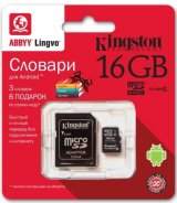 ����� ������ KINGSTON microSD 16Gb Class 10 Lingvo Edition
