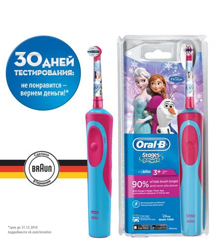 Звуковая или электрическая зубная щетка для детей