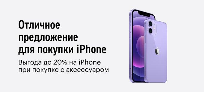 Выгода до 20% на iPhone - новая главная