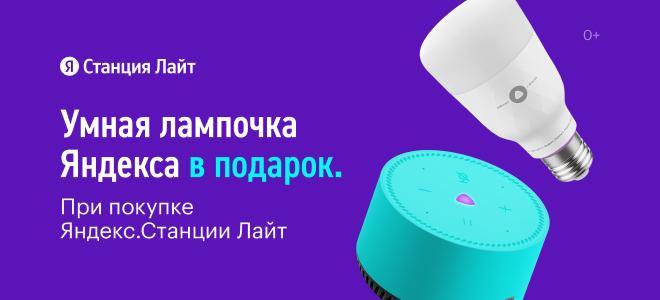 Яндекс станции лайт + лампочка - новая главная
