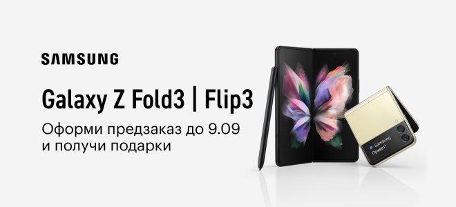 Предзаказ Samsung Galaxy Z Fold3   Z Flip3