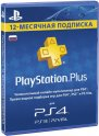 Карта оплаты Sony PlayStation Plus Card 365 Days. Подписка на 365 дней
