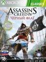Игра для xBox Ubisoft Assassin's Creed IV: Черный Флаг (Classics)