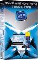 Набор для ноутбуков и планшетов Top House 3 предмета (391657)