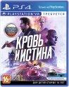 Игра для PS4 Sony Кровь и Истина