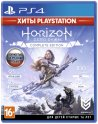 Игра для PS4 Sony Horizon Zero Dawn. Complete Edition (Хиты PlayStation)