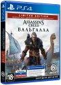 Игра для PS4 Ubisoft Assassin's Creed Вальгалла Limited Edition