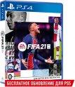 Игра для PS4 EA FIFA 21 (включает бесплатное обновление до Playstation 5)