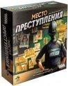 Настольная игра HOBBY-WORLD Место преступления (915042)