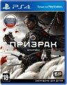 Игра для PS4 Sony Призрак Цусимы