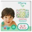Подгузники OFFSPRING Travel pack, L 9-13 кг, 3 шт (OF01L3LMLA)