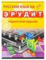 """Настольная игра Биплант """"Эрудит"""", подарочное издание (10008)"""
