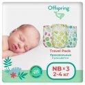 Подгузники OFFSPRING Travel pack, NB 2-4 кг, 3 шт (OF01NB3LMLA)