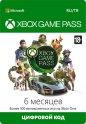 Подписка Microsoft Xbox GamePass 6 месяцев