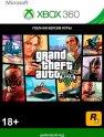 Цифровая версия игры TAKE-TWO Grand Theft Auto V (Xbox 360)
