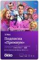 Online-кинотеатр Okko Премиум, 3 месяца