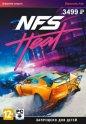 Цифровая версия игры EA Need For Speed Heat (PC)