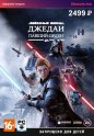 Цифровая версия игры EA Star Wars Jedi Fallen Order (PC)