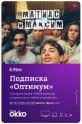 Онлайн-кинотеатр Okko Оптимум, 6 месяцев