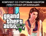 Цифровая версия игры 2K GAMES Grand Theft Auto V: Premium Online Edition (PC)