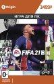 Цифровая версия игры EA FIFA 21 (PC)