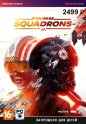 Цифровая версия игры EA Star Wars Squadrons (PC)