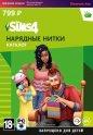 Дополнение EA The Sims 4 Нарядные нитки