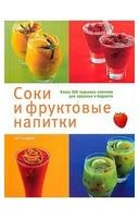 соки и напитки Книга Liberti-Buk Соки и фруктовые напитки