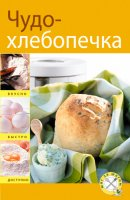 Книга Эксмо Чудо-хлебопечка