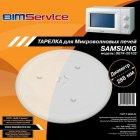 Тарелка для микроволновой печи Bimservice DE 74-20102