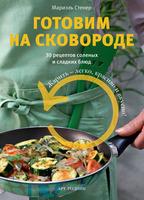 Купить Книга Liberti-Buk, «ГОТОВИМ НА СКОВОРОДЕ»
