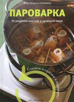 Купить Книга Liberti-Buk, «ПАРОВАРКА»