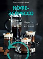 Купить Книга Liberti-Buk, «Кофе-эспрессо»