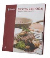 """Книга Rondell """"Вкусы Европы. Секреты от профессионалов Ron"""""""