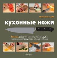 Книга Liberti-Buk «КУХОННЫЕ НОЖИ»