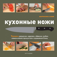 Купить Книга Liberti-Buk, «КУХОННЫЕ НОЖИ»