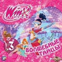 Игра для PC 1C Winx Club 3. Волшебные танцы