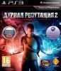 Игра для PS3 Sony Дурная репутация 2