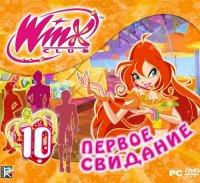 Игра для ПК 1C Winx Club 10. Первое Свидание