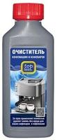 Очиститель кофемашин и кофеварок Top House 250 мл (391251) очиститель накипи для чайников и кофеварок top house 391237