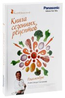 Книга Panasonic Книга cезонных рецептов