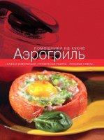 Книга Эксмо Аэрогриль