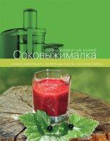 Книга Эксмо Соковыжималка
