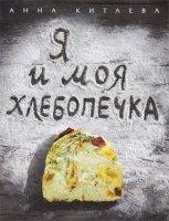 Книга Эксмо Я и моя хлебопечка