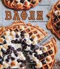 Книга Liberti-Buk «Вафли»