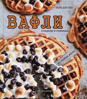 Купить Книга Liberti-Buk, «Вафли»