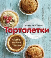 Книга Liberti-Buk «Тарталетки»